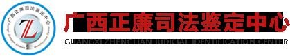 广西司法鉴定
