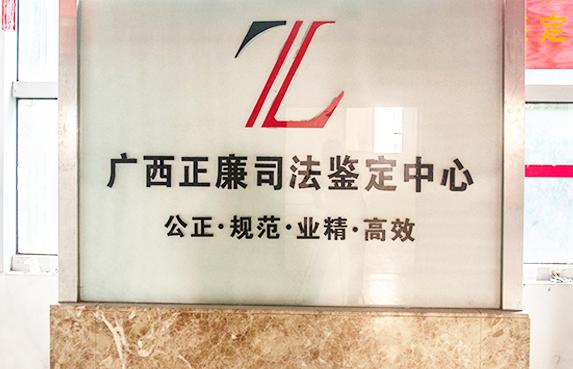 广西司法鉴定_广西司法鉴定中心_广西司法鉴定机构