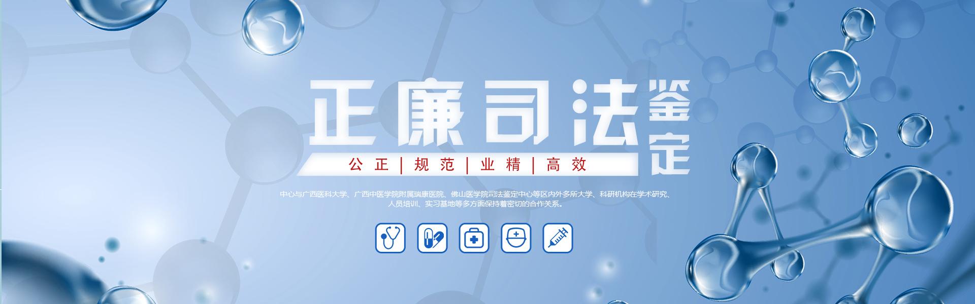 广西司法鉴定机构